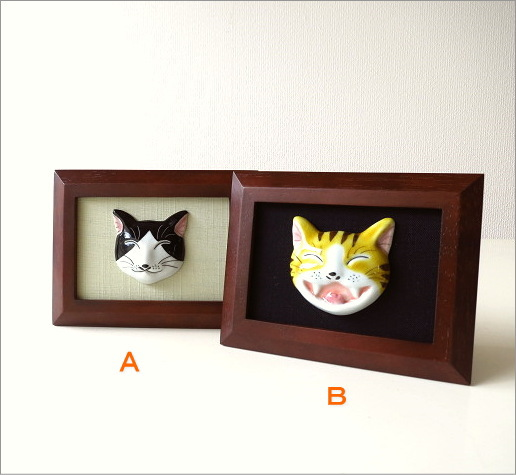 陶器ネコの額装 笑福ネコ(6)