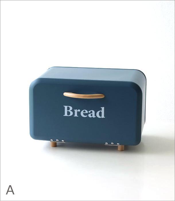スチールのブレッドBOX 2カラー(5)