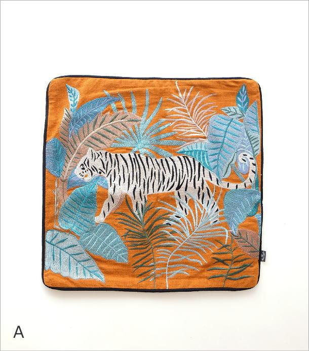ジャングル刺繍のクッションカバー 2タイプ(5)
