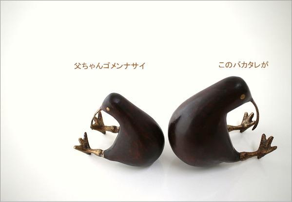 キウイ木彫り(小)(1)