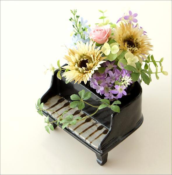 陶器のフラワーベース ピアノ(1)