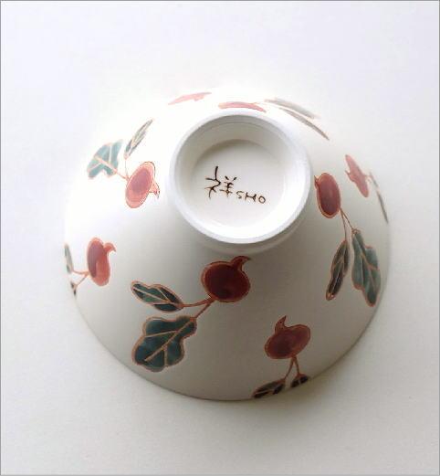 ラディッシュ茶碗(3)