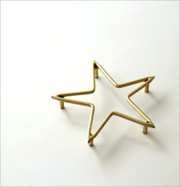 真鍮のトリベット スター(1)