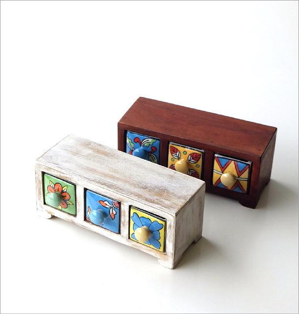 陶器の3引出しミニチェスト2カラー(1)