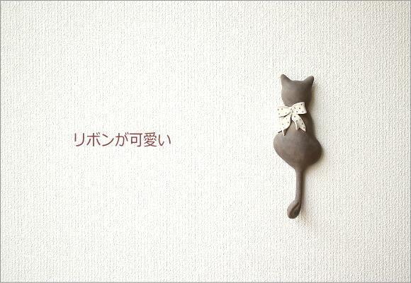 ネコのテールフック リボン(1)