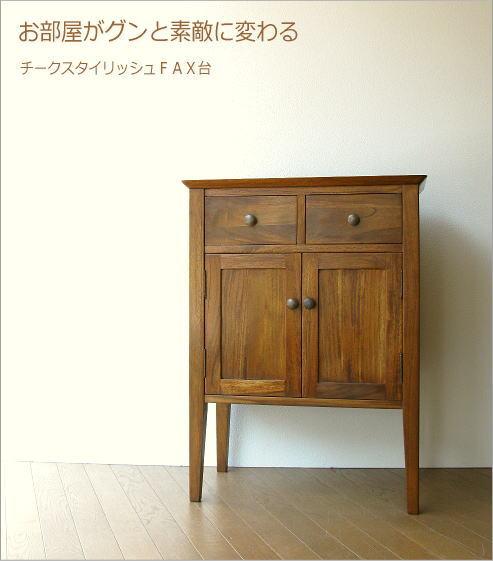 お部屋がグンと素敵に変わる チークスタイリッシュFAX台(1)