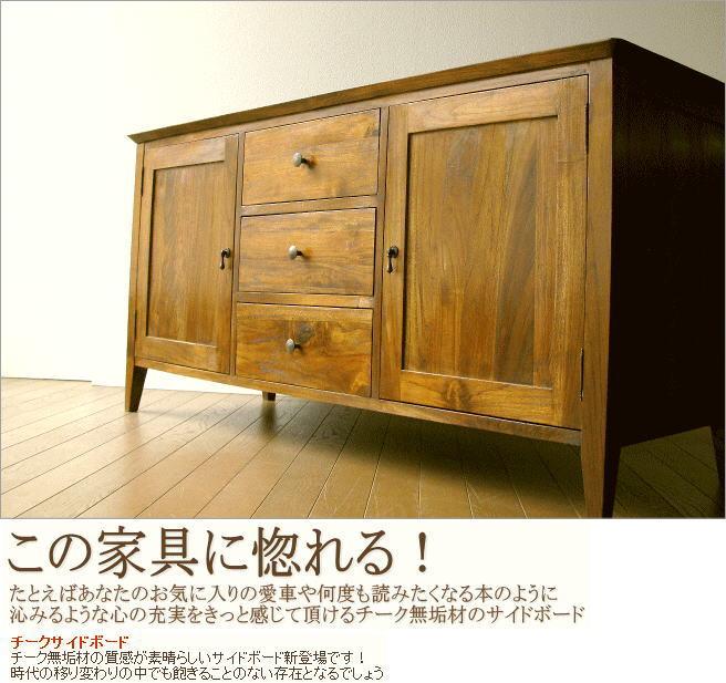 この家具に惚れる!リビングボード 無垢 チークサイドボード136(1)